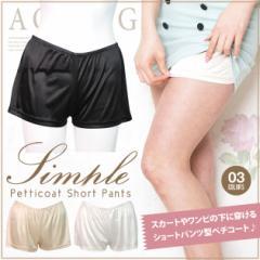 『スカートやワンピの下に穿ける♪ウエストゴム無地シンプルショートパンツ型ペチコート』 スパッツ インナー 下着