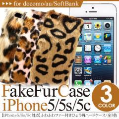 iPhone5c ヒョウ柄 ふわふわフェイクファー アイフォン5c アイフォンケース au docomo s スマホケース スマホカバー 手帳型