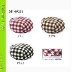 オシャレで可愛い大きめギンガムチェックがインパクト大 【ベレー帽】 (男女兼用・フリーサイズ)