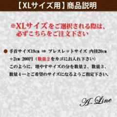 ※※ XLサイズ用 ※※XLサイズをご選択される際は、必ずこちらをご注文下さい。