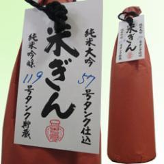 奈良県 中谷酒造 米ぎん 720ml