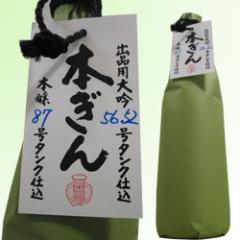 奈良県 中谷酒造 本ぎん 1.8L