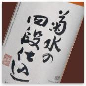 新潟県新発田市の地酒 菊水の四段仕込 1.8L