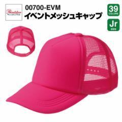 豊富なカラバリ39色★イベントメッシュキャップ#00700-EVM プリントスター Printstar cap