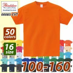 ヘビーウェイト 半袖Tシャツ#00085-CVT(100〜160)printstar プリントスター キッズ 小さいサイズ 無地 sst-c baki