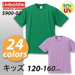 4.1オンス ドライ Tシャツ#5900-02 キッズサイズ ユナイテッドアスレ UNITED ATHLE sst-d baki