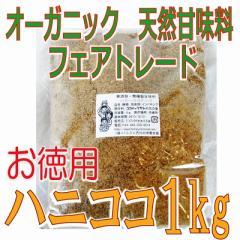 【天然甘味料】ハニーココナッツ1kg/お得用プレーン/ヤシの花蜜を煮詰めた天然甘味料/フェアトレード/有機JAS/オーガニック