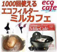 【カフェグッズ】1000回使えるエコフィルター『ミルカフェ』/洗って乾かし再利用/台形/デンマーク製
