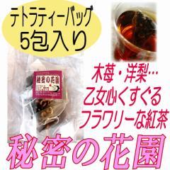 【紅茶 テトラティーバッグ】秘密の花園 2.5g×5包入り/木苺・洋梨・マロウブルー/ロマンティックな紅茶