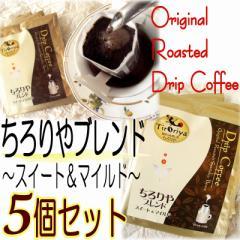 【オリジナルドリップコーヒー】ちろりやブレンド 5袋/ケニア/ブレンド/マイルドな味わい/自家焙煎/あす着可