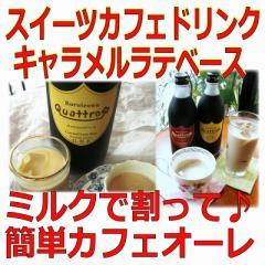 【リキッドコーヒー】キャラメルラテベース 500ml/簡単♪美味しい♪本格的カフェオレをご自宅で/ミルクで割ってホットやアイスで