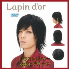 【Lapin dor】 ラパンドアール メンズウィッグ ブラストレイヤー ブラック 5796