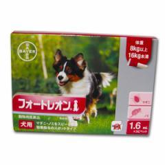 【動物用医薬品】フォートレオン犬用 (体重8kg以上16kg未満)  1.6ml×3本入