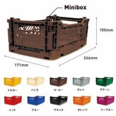 万能 折りたたみ式 収納ボックス 収納ケース マルチウェイ ボックス Sサイズ / Ay・kasa エーワイ カーサ / 小物入れ