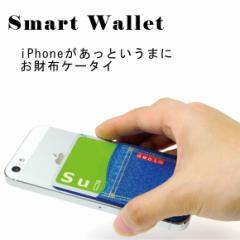 送料260円 iPhone スマートフォンをお財布携帯や...
