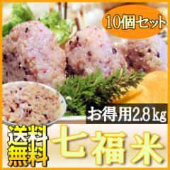 (雑穀 米)七穀雑穀 国産七福米 国産100% お徳用10個セット  福袋 もち麦