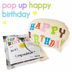 POP UP HAPPY BIRTHDAY/ポップアップハッピーバースデー バースデーカード・バースデーバルーン