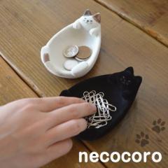 【necocoro/ネココロ】ねころんトレイ トレー 小物置き 猫/ねこ/ネコ