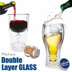 【RELAX/リラックス】ダブルレイヤーグラス Double Layer GLASS 逆さグラス ユニークグラス ワイングラス ビアグラス★おもしろ雑貨