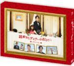 ◆10%OFF☆櫻井翔主演ドラマ DVD【謎解きはディナーのあとで スペシャル】☆特製BOX仕様 フォトブックレット&スペシャルメイキング封入