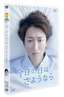◆☆10%OFF☆大野智主演 24HOUR TELEVISION ドラマスペシャル2013 DVD【今日の日はさようなら】14/1/22発売