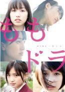 ◆☆10%OFF☆ ももいろクローバーZ DVD【ももドラ momo+dra】