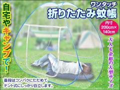 [再入荷]蚊帳 大型サイズ ワンタッチ式 (かや) 小さくたたんでコンパクト収納! 内寸200cm×140cm×145cm