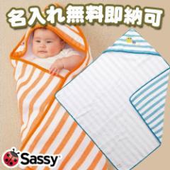 【名入れ刺繍無料】Sassy★サッシー さらふわガーゼのフード付きおくるみ♪バスタオル/プレゼント