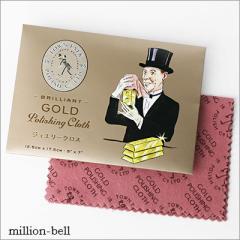 ゴールドクロス ゴールド磨きクロス ジュエリーのお手入れに クーポン対象外 GOLDCLOTH
