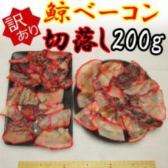 【訳あり】鯨ベーコン切落したっぷり200g!!《※冷凍便》【くじら/クジラ】