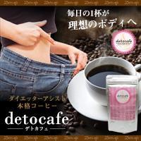 【メール便で送料無料】デトカフェ detocafe