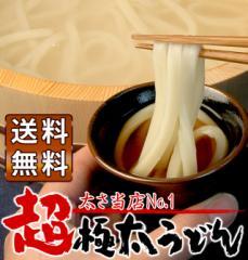 【送料無料】超極太麺(超極太うどん)セット