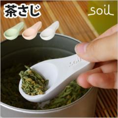 【茶さじ】soil 茶さじ 茶匙 CHA-SAJI 珪藻土 調湿 吸水 乾燥剤 スプーン カトラリー 紅茶 緑茶 ソイル