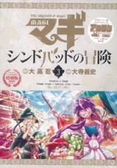 マギ・シンドバッドの冒険 3巻◆OVA付き限定版(書籍)◆新品◆