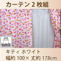ハローキティ ドレープカーテン ホワイト 100×178cm 2枚組