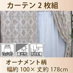 カーテン エルム オーナメント柄 アイボリー 100×178cm 2枚組