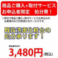 洗面化粧台処分費 3,480円