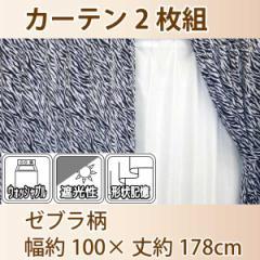 カーテン ゼブラ柄 100×178cm 2枚組