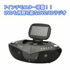 廣華物産 WINTECH 7インチ液晶搭載 DVD/CDラジオ DVR-D720