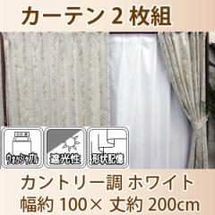 カーテン チロル カントリー調 アイボリー 100×200cm 2枚組