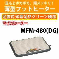 送料無料 メトロ マイコン制御 薄型フットヒーター MFM-480(DG) ダークグレー フットヒーター 足元ヒーター