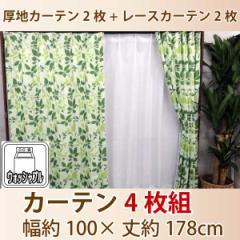 カーテン 4枚セット エアロ カジュアル リーフ柄 グリーン 100×178cm レースカーテン付タッセル付き4枚組