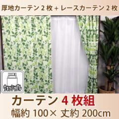 カーテン 4枚セット エアロ カジュアル リーフ柄 グリーン 100×200cm レースカーテン付タッセル付き4枚組