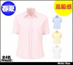 ★事務服 制服 BONMAX ボンマックス 半袖ブラウス RB4600