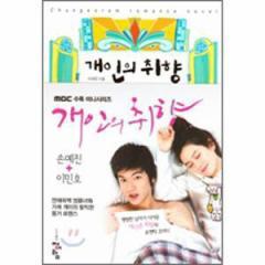 韓国書籍 (ソン・イェジン、イ・ミンホの)個人の趣向 (2010年4月 MBCドラマ化)
