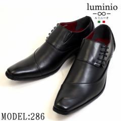 [あす着]ビジネスシューズ ランキング 紳士靴 ルミニーオ luminio lufo-286-bk