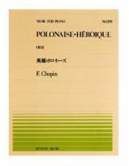 <楽譜>【全音】全音ピアノピース PP-291 ショパン:英雄ポロネーズ
