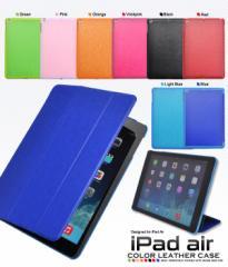 【iPad Air用】8色展開*カラーレザーデザインケース * iPadAir/アイパッドエアー用保護ケース