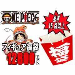 福袋 2016 メンズ レディース キッズ ワンピース フィギュア 福袋 必ず15点以上 数量限定 ONE PIECE まとめ売り ONEPIECE