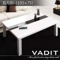 【送料無料】【代引不可】アーバンモダンデザインこたつテーブル 長方形(105×75) こたつテーブル テーブル こたつ コタツ★cc168b
